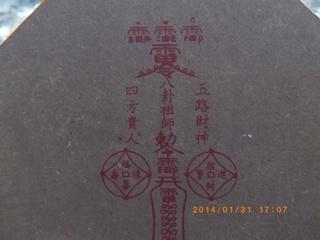 八卦鏡 裏の霊符